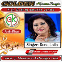 Ganeri Khatay Shorolipi Likhe | গানেরই খাতায় স্বরলিপি লিখে | Bangla Karaoke By Runa Laila