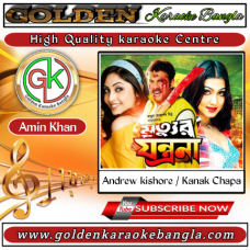 Amader songsar amader ghor | আমাদের সংসার আমাদের ঘর | Bangla Karaoke | Andrew kishore / Kanak chapa