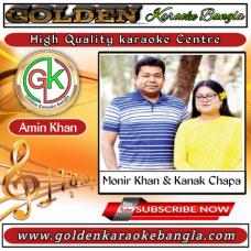 Amar Ashar Basha |আমার আশার বাসা | Bangla Karaoke  | Monir Khan & Kanak Chapa