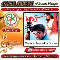 Bolbo Tomay Ajke Ami | বলবো তোমায় আজকে আমি | Bangla Karaoke | Mano & Anuradha sriram