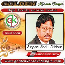 Ei Bashor Prodip | এই বাসর প্রদীপ | Bangla Karaoke By Abdul Jabbar