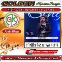 Oi Dur Paharer Dhare  Digontet kache  | ঐ দূর পাহাড়ের ধারে দিগন্তের কাছে | Bangla Karaoke |  প্রিয়াস্কা দাশ