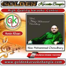Aaj Ei Brishtir Kanna Dekhe | আজ এই বৃষ্টির কান্না দেখে | Bangla Karaoke By Niaz Mohammad Chawdhury