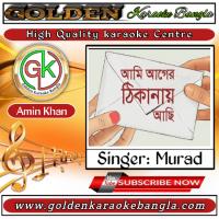 Ami Ager Thikanay Achi Somoy Kore Esho Ekdin | আমি আগের ঠিকানায় আছি | Bangla Karaoke By Murad