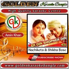 Ekdin Swapner Din | একদিন স্বপ্নের দিন | Bangla Karaoke By Nachiketa & Shikha Basu