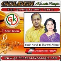 Amar Naye Par Hoite Lage Sholoana  | আমার নায়ে পার হইতে লাগে ষোলআনা | Bangla Karaoke By Subir Nandi & Shammi Akhtar