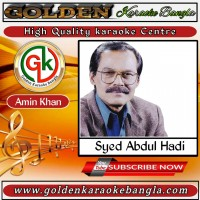 Achen Amar Mokter |  আছেন আমার মুক্তার | Bangla Karaoke By Syed Abdul Hadi