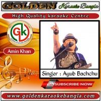Ferari E Monta Amar | ফেরারি এ মনটা আমার | Bangla Karaoke By Ayub Bachchu