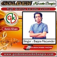 Teer Hara Ei Dheuer Shagor | তীর হারা এই ঢেউয়ের সাগর | Bangla karaoke By Dalchhut