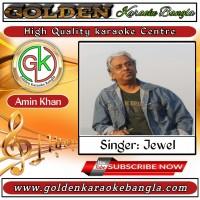 She Diner Ek Bikele |  সেই দিনের এক বিকেলে | Bangla Karaoke By Jewel Piano version
