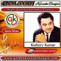 Jani jekhanei thako | জানি যেখানেই থাকো | Bangla Karaoke By Kishore Kumar