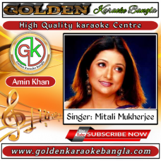 Tomar Chondona More Geche | তোমার চন্দনা মরে গেছে | Bangla Karaoke By Mitali Mukherjee