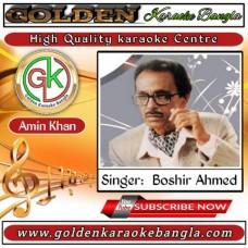 Chokh Ferano Jay go | চোখ ফেরানো যায় গো তবু | Bangla Karaoke | Bashir Ahmed